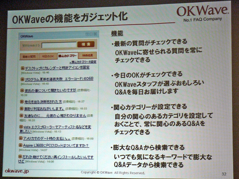 <strong>OKWaveとの連携機能</strong>